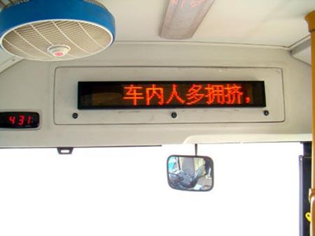 """公交车电子显示屏开始""""服役""""-兰州公交-中国兰州网"""