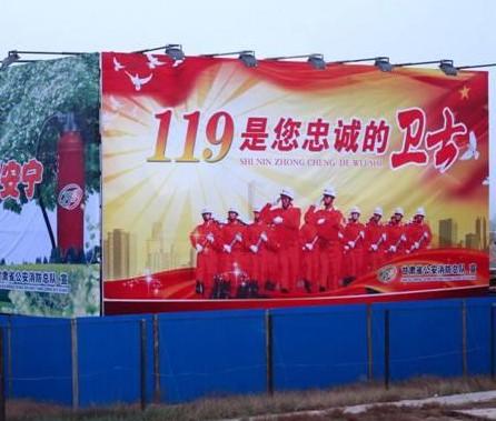 """兰州/大型消防宣传牌""""入住""""兰州中川机场"""