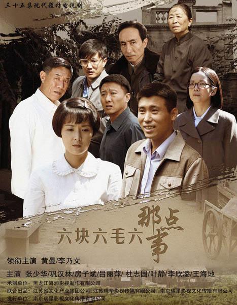 戏《六块六毛六那点事》近日在上海完美收官,播出至今收视一路看涨图片