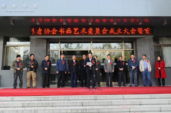 甘肃省老教育工作者协会书画艺术委员会成立