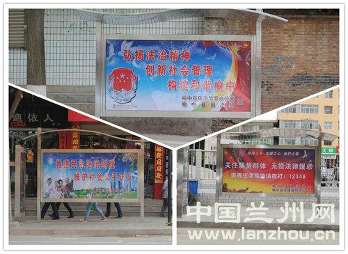 榆中依托公交站点打造城市法制宣传靓丽风景