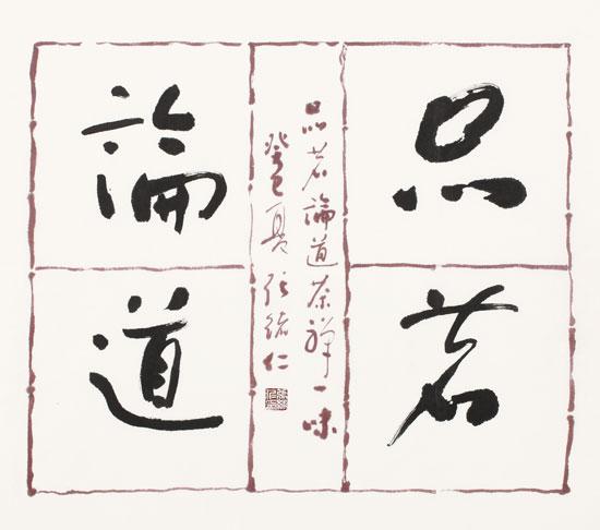 张绪仁作品集(人民日报出版社)出版、《中国当代书画名家》张