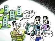 政协委员:确立殡仪馆非盈利性机构的公益特性