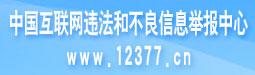 中国举办互联网违法和不良信息