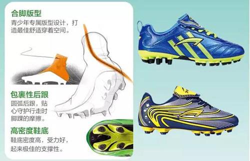 足球风潮席卷校园 七波辉重磅推出青少年专属足球鞋