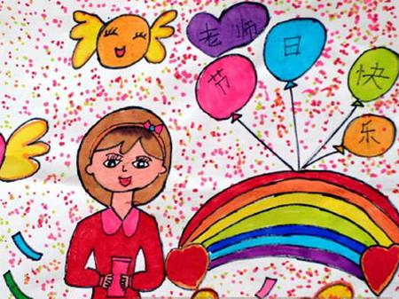 庆祝教师节儿童画 节日快乐,老师图片