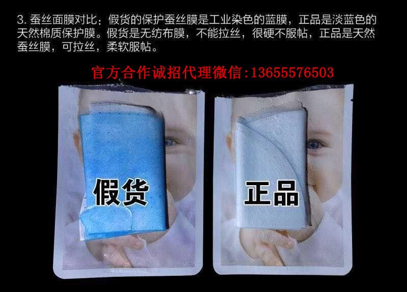 whmask婴儿蚕丝面膜如何辨别真假