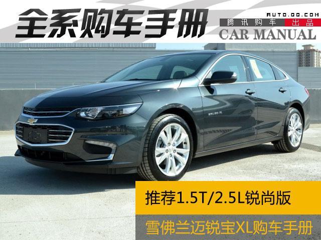 迈锐宝(参配、图片、询价)XL购车手册-迈锐宝XL购车手册 推荐1.5T高清图片