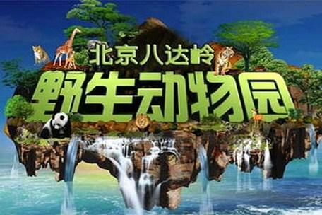北京:八达岭野生动物园24日宣布重新开园