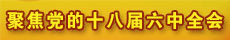 【专题】聚焦六中全会