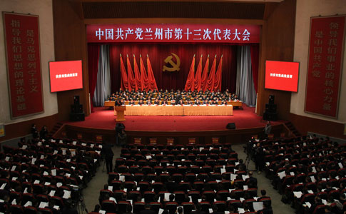 中国共产党兰州市第十三次代表大会开幕