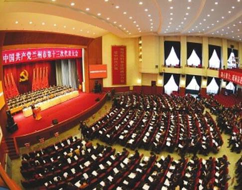新理念引领新发展――中国共产党兰州市第十三次代表大会开幕侧记