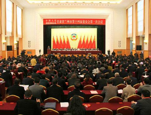中国人民政治协商会议兰州市第十四届委员会第一次会议隆重开幕