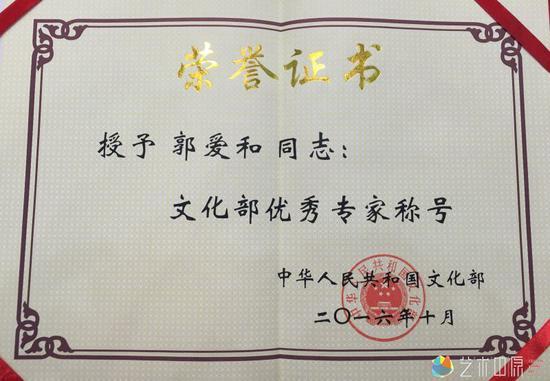 中国陶瓷艺术大师郭爱和被授予文化部优秀专家称号