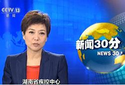 湖南省疾控中心:报告20例H7N9流感病例 5人死亡