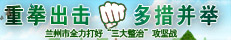 """【专题】重拳出击 多措并举――兰州市全力打好""""三大整治""""攻坚战"""