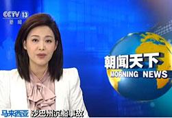 马来沙巴州沉船:新发现遗体身份确认为中国游客