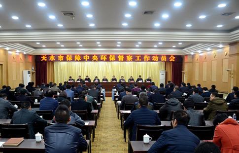 天水市召开保障中央环保督察工作动员会议