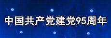 【专题】中国共产党建党95周年