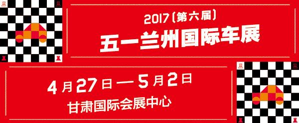 2017五一兰州国际车展4月27日盛大启幕
