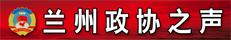 【专题】兰州政协之声