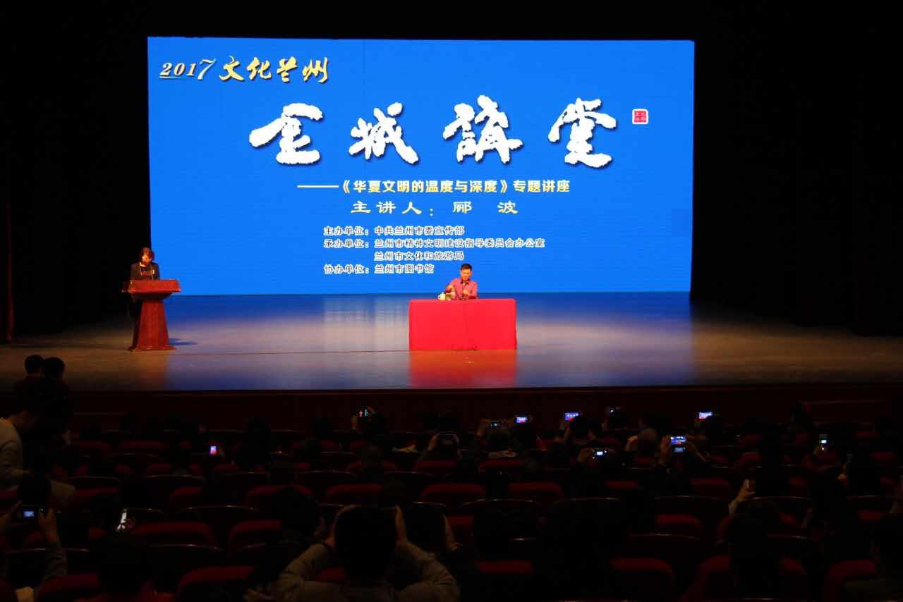 全民阅读形象大使郦波走进《金城讲堂》 讲述华夏文明的温度和深度