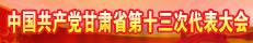 【专题】中国共产党甘肃省第十三次代表大会