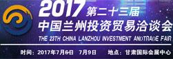 【专题】2017中国兰州投资贸易洽谈会
