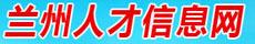 【专题】兰州人才信息网