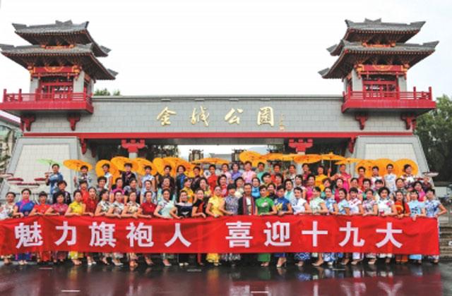 兰州:石化城旗袍人喜迎十九大
