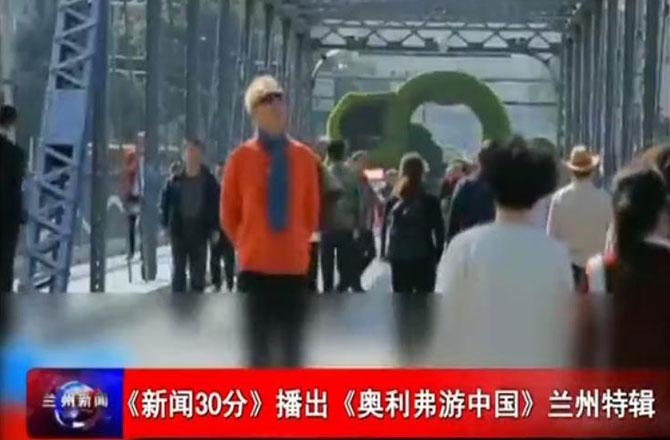 《新闻30分》播出《奥利佛游中国》兰州特辑