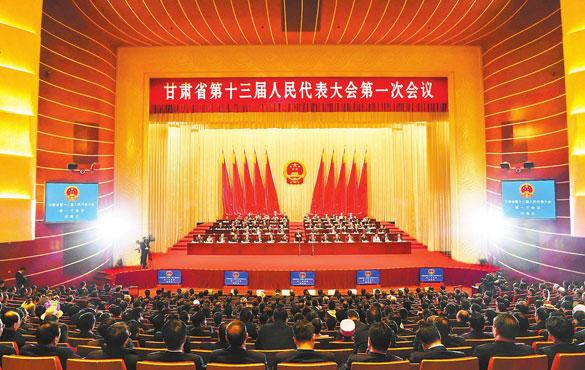甘肃省十三届人大一次会议闭幕