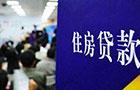 广州房贷利率调整