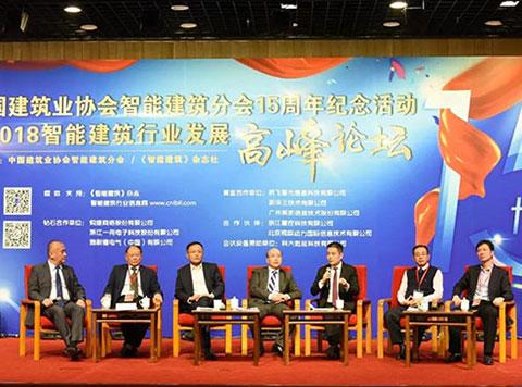 2018智能建筑行业发展高峰论坛在京召开