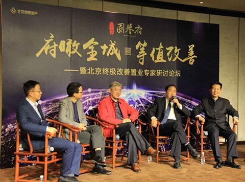 北京房协秘书长陈志预测: 2018年京城新房价格波动不超10%