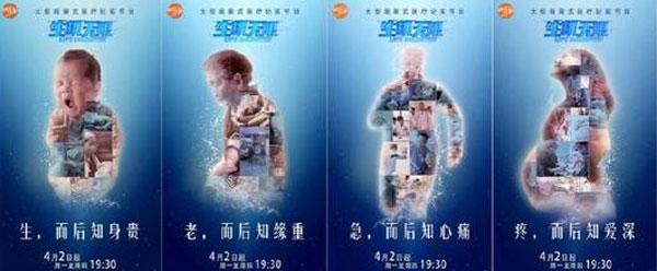 湖南卫视4月2日推出医疗纪实节目《生机无限》