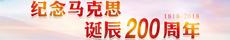 【专题】纪念马克思诞辰200周年