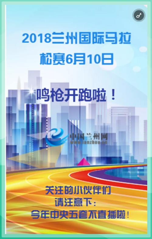"""中国兰州网6月10日7:00全程高清转播直播2018""""兰马""""精彩赛事"""
