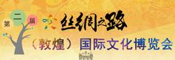 【专题】第二届丝绸之路(敦煌)国际文化博览会