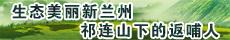 """【专题】三代""""愚公""""缚黄龙――甘肃省古浪县三代人接力37年治沙传奇"""