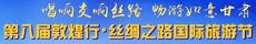 【专题】第八届敦煌行・丝绸之路国际旅游节