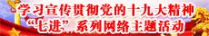 """【专题】学习宣传贯彻党的十九大精神""""七进""""系列网络主题活动"""
