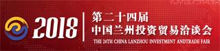 【专题】第24届中国兰州投资贸易洽谈会