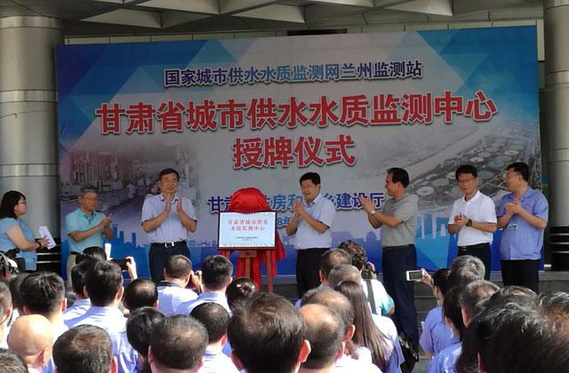 甘肃城市供水水质监测中心挂牌