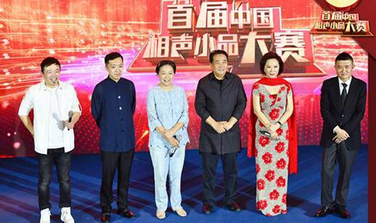 《首届中国相声小品大赛》正式启动