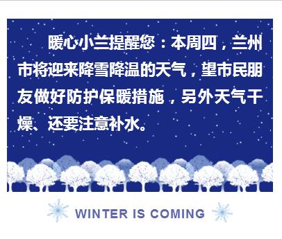 【暖心小兰】天气变化早知道
