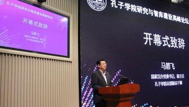 专家共探孔子学院发展 促中国新型高校智库建设