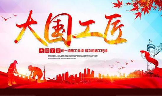 《大国工匠》揭幕第二届全国话剧展演季