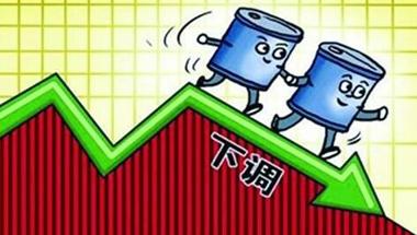 成品油价或本周五下调 有望刷新年内最大降幅