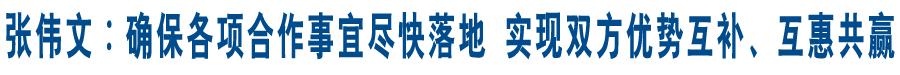 兰州市政府与中国农业发展银行甘肃省分行签订战略合作框架协议